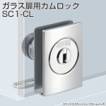 SC system ガラス扉用カムロック SC1-CL
