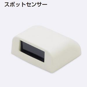 住宅用自動ドアシステム スポットセンサー1個用セットアトムダイレクト
