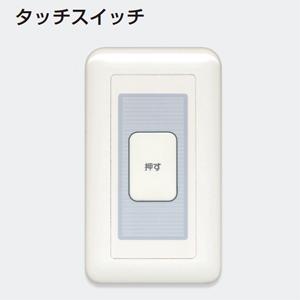 住宅用自動ドアシステム タッチスイッチ1個用セットアトムダイレクト