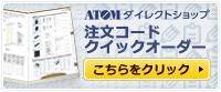 注文コード クイックオーダー